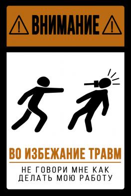Принт Женская футболка Внимание Во Избежание травм Не Говори мне как работать, Фото № 1 - FatLine