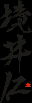 Принт Кружка 320ml Ghost Of Tsushima Hieroglyphs, Фото № 1 - FatLine