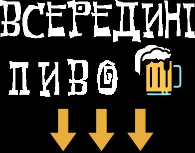Принт Женская футболка Всередині пиво, Фото № 1 - FatLine