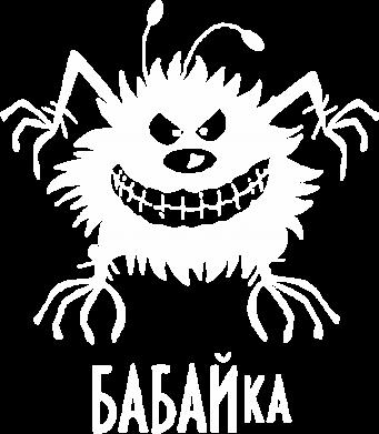 Принт Мужская стрейчевая футболка Бабайка - FatLine