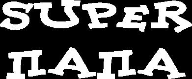 Принт Шапка Супер тато - FatLine