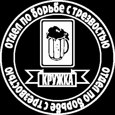 Принт Женская футболка поло Отдел по борьбе с трезвостью - FatLine