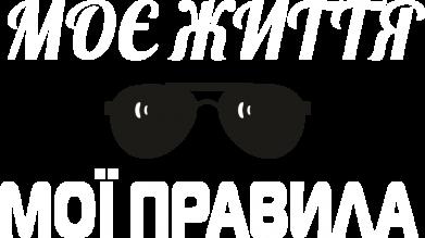 Принт Женская футболка Моя жизнь мои правила, Фото № 1 - FatLine