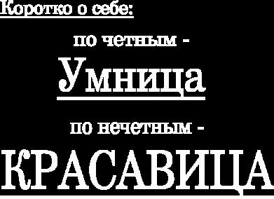 Принт Чоловіча футболка Кратко о себе: Умница, красавица, Фото № 1 - FatLine