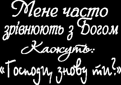 Принт Женская футболка Господи, знову ти?, Фото № 1 - FatLine