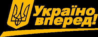 Принт Женская футболка Україно вперед!, Фото № 1 - FatLine