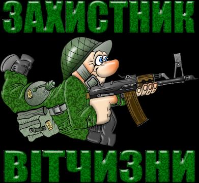Принт Жіноча футболка Захисник вітчизни, Фото № 1 - FatLine