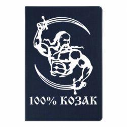 Блокнот А5 100% козак