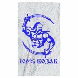 Рушник 100% козак