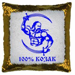 Подушка-хамелеон 100% козак