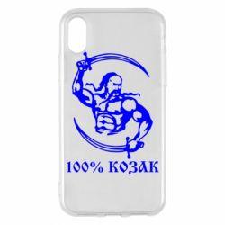 Чохол для iPhone X/Xs 100% козак
