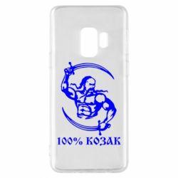 Чохол для Samsung S9 100% козак