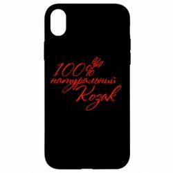 Чехол для iPhone XR 100% натуральный козак