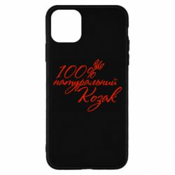 Чохол для iPhone 11 Pro Max 100% натуральний козак