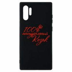 Чохол для Samsung Note 10 Plus 100% натуральний козак