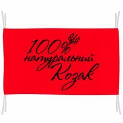 Флаг 100% натуральный козак