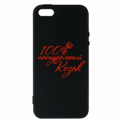 Чехол для iPhone5/5S/SE 100% натуральный козак