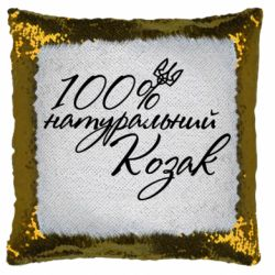 Подушка-хамелеон 100% натуральный козак