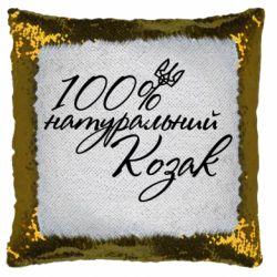 Подушка-хамелеон 100% натуральний козак