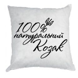 Подушка 100% натуральный козак