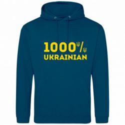 Мужская толстовка 1000% Українець - FatLine