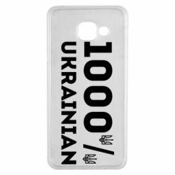Чохол для Samsung A3 2016 1000% Українець