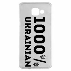 Чохол для Samsung A5 2016 1000% Українець