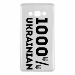 Чохол для Samsung A7 2015 1000% Українець