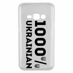 Чохол для Samsung J1 2016 1000% Українець