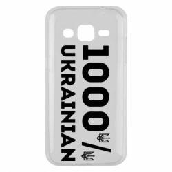 Чохол для Samsung J2 2015 1000% Українець