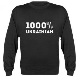 Реглан (світшот) 1000% Українець