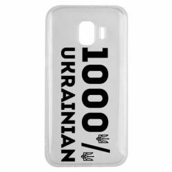 Чохол для Samsung J2 2018 1000% Українець
