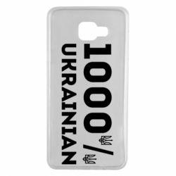 Чохол для Samsung A7 2016 1000% Українець