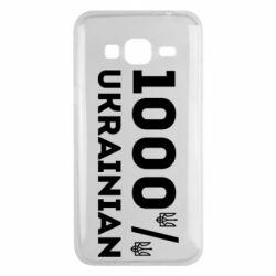 Чохол для Samsung J3 2016 1000% Українець