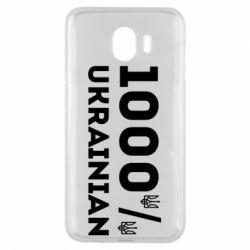 Чохол для Samsung J4 1000% Українець