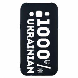 Чохол для Samsung J5 2015 1000% Українець