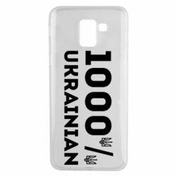 Чохол для Samsung J6 1000% Українець