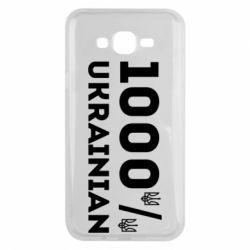Чохол для Samsung J7 2015 1000% Українець