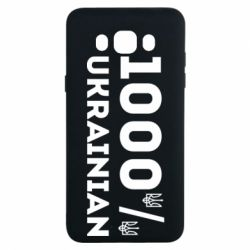 Чохол для Samsung J7 2016 1000% Українець