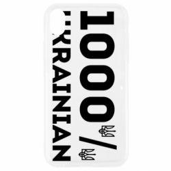 Чохол для iPhone XR 1000% Українець