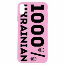 Чохол для iPhone Xs Max 1000% Українець