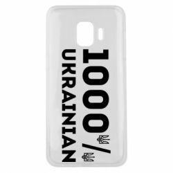 Чохол для Samsung J2 Core 1000% Українець
