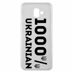 Чохол для Samsung J6 Plus 2018 1000% Українець