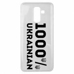 Чохол для Samsung J8 2018 1000% Українець