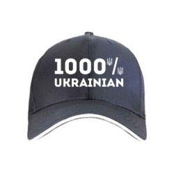 Кепка 1000% Українець - FatLine
