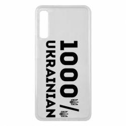 Чохол для Samsung A7 2018 1000% Українець