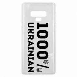 Чохол для Samsung Note 9 1000% Українець