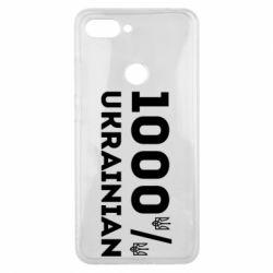 Чохол для Xiaomi Mi8 Lite 1000% Українець