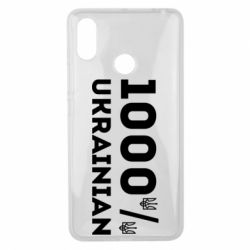 Чохол для Xiaomi Mi Max 3 1000% Українець