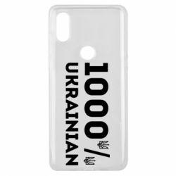 Чохол для Xiaomi Mi Mix 3 1000% Українець